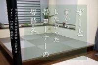 堀コタツのある畳コーナー(小上がり)の畳替え:和紙製 置き畳 清流 銀鼠色