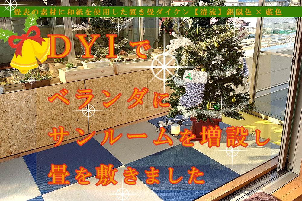 DYIでベランダにサンルームを増設し畳を敷きました。和紙製 置き畳