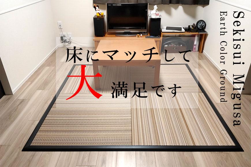 ユニット畳 Migusa アースカラー グラウンド:新居のフローリング用として購入