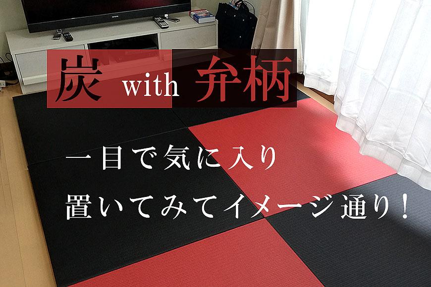 炭の黒い畳と弁柄色の赤い畳:置いてみてイメージ通り