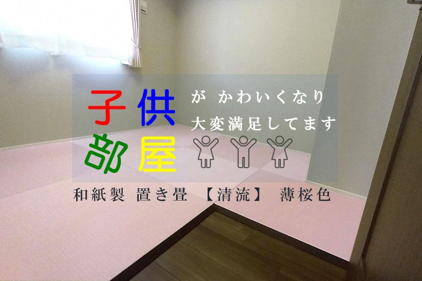 和紙製 置き畳 薄桜色 サイズオーダー畳