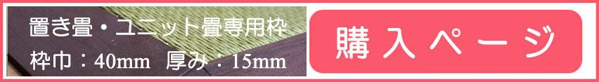 置き畳 ユニット畳 専用枠 購入ページ