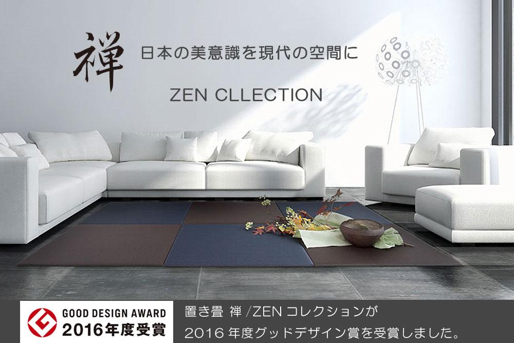 Sekisui-Migusa ZEN-COLLEXTION