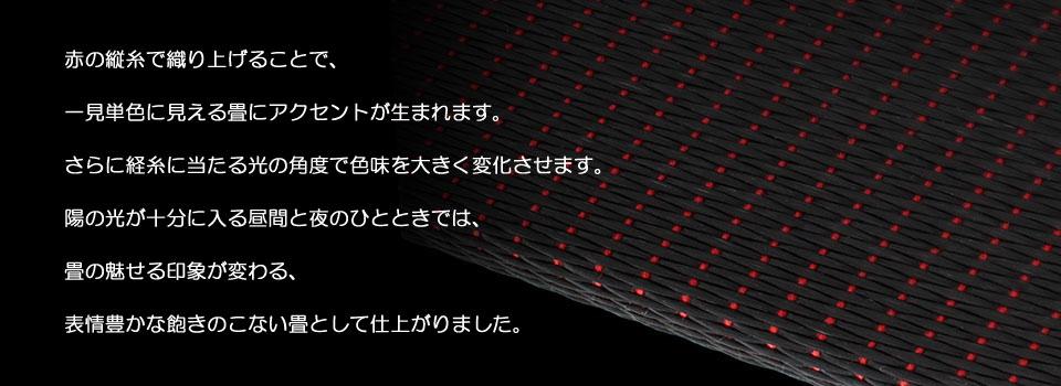 置き畳 セキスイ Migusa 禅/ZENコレクション