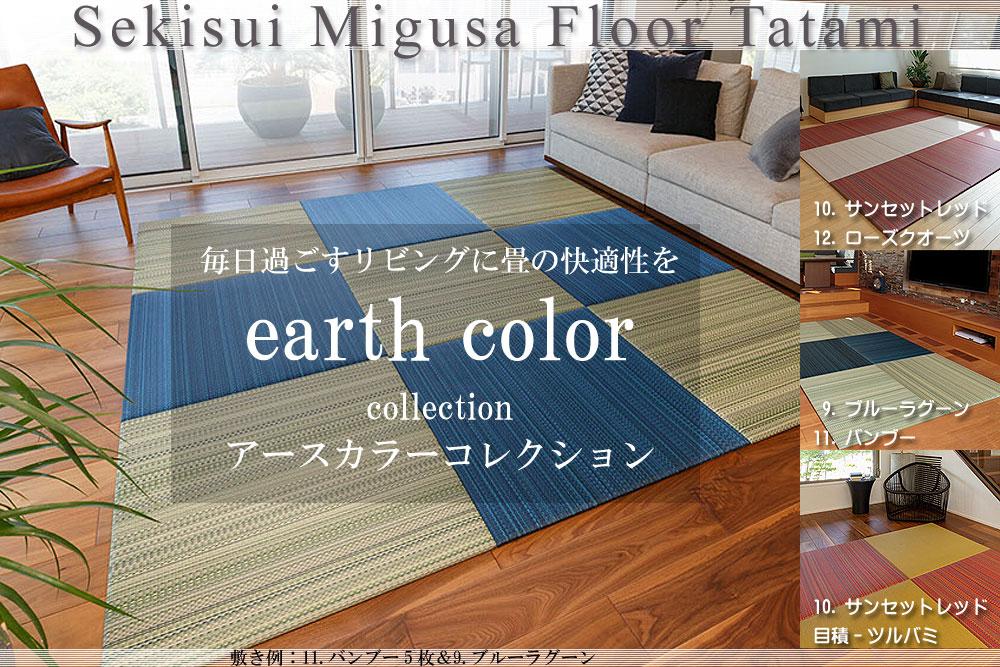 Sekisui Floor Tatami Eearth Color